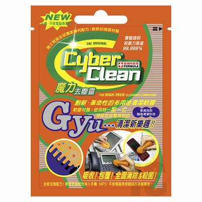 Cyber Clean神奇清潔膠試用小包