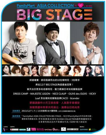 ASIA COLLECTION BIG STAGE ─ 時尚SHOW入場券兩張